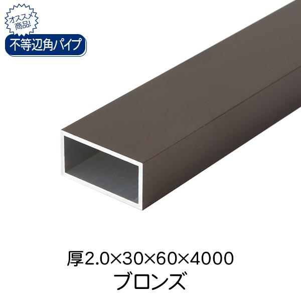 杉田エース ACE 不等辺角パイプ ブロンズ(アルマイト) 厚2.0×30×60×4000