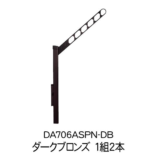 NASTA(ナスタ) 屋外物干 上下可動タイプ DA706ASPN-DB ダークブロンズ 1組2本