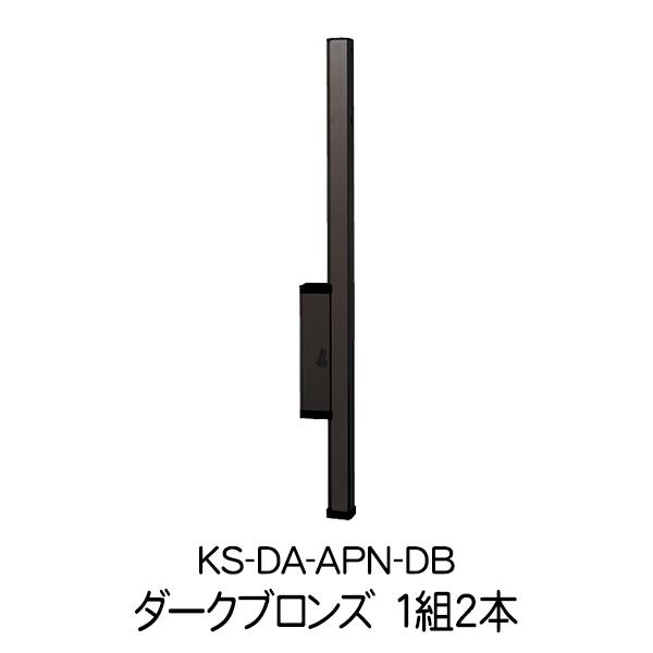 NASTA(ナスタ) 屋外物干 上下可動式ポール 屋外物干用 KS-DA-APN-DB ダークブロンズ 1組2本