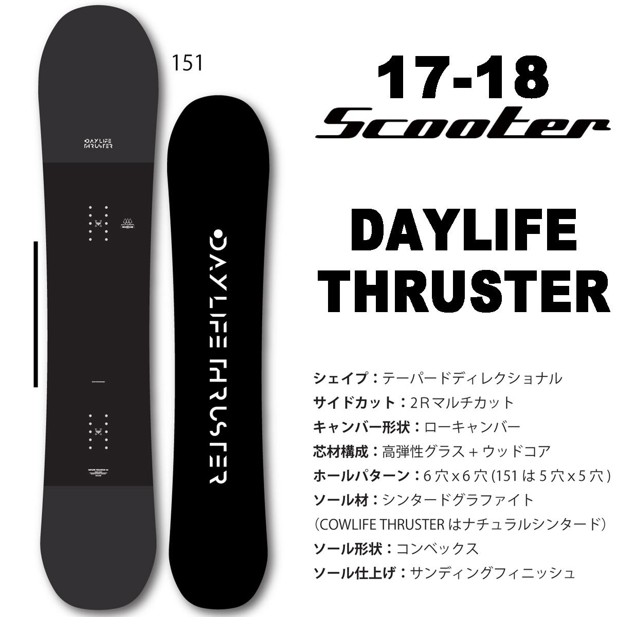 17-18 SCOOTER DAYLIFE-THRUSTER/17-18 スクーター DAYLIFE-THRUSTER/SCOOTER キャンバー/SCOOTER スノーボード/スクーター スノーボード/デイライフ スラスター/151