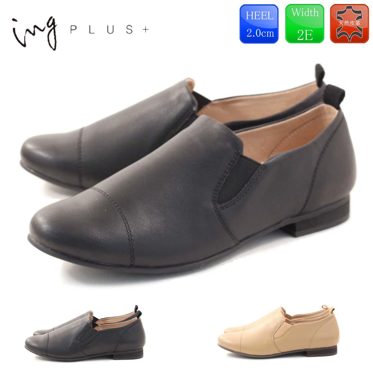 【イングプラス ing PLUS+】【パンプス】 スリッポン フラット パンプス 靴 痛くない 履きやすい 本革 天然皮革 ing2109 ING2109 IPLC02109