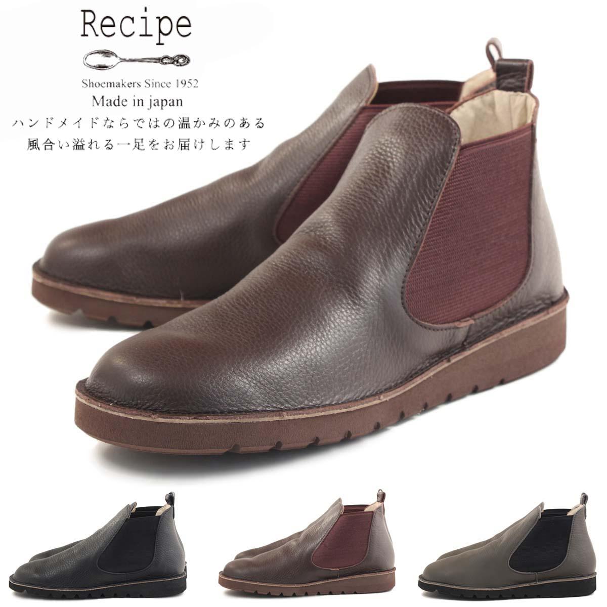 【Recipe レシピ】【ショートブーツ】  超軽量サイドゴアブーツ rp306 【日本製/国産/Made In Japan】