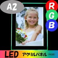 RGB-A2型 LEDアクリルパネル
