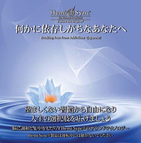 헤미신크 CD 무언가에 의존하기 십상인 당신에게(일본어판)