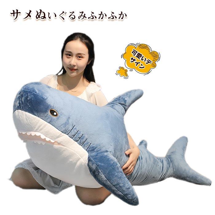 子供や彼女へのプレゼントにも大人気です ぬいぐるみ BIGさめぬいぐるみ さめ 鮫 サメ ホオジロザメ 魚 ふわふわ かわいい マーケティング 定価の67%OFF サメ抱き枕 抱きまくら インテリア 癒しグッズ 添い寝 ごろ寝 彼氏 子供 枕 彼女 贈り物 誕生日 記念日 プレゼント ギフト 家族 お祝い クリスマス 100cm