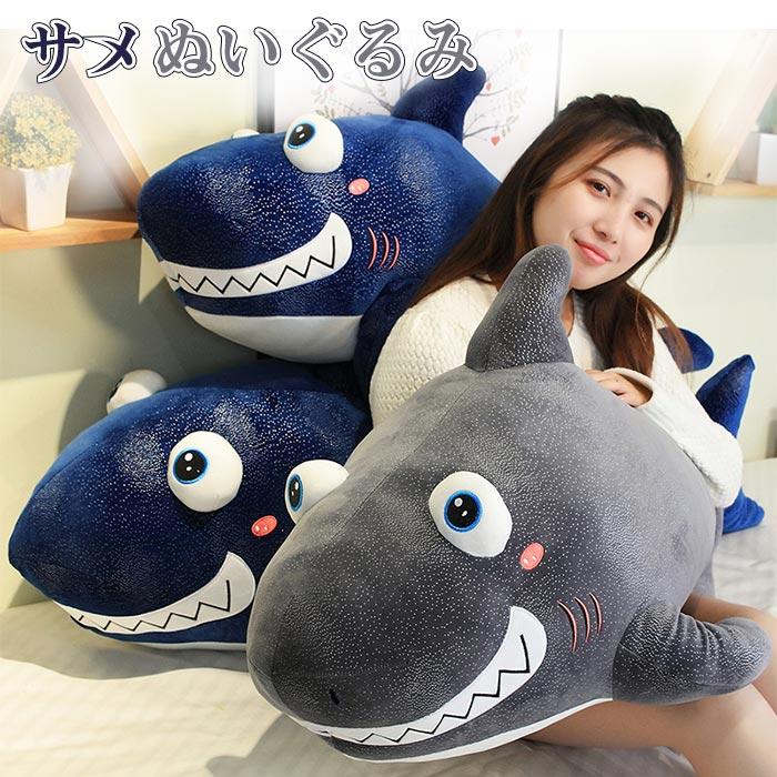 ぬいぐるみ サメ ふわふわで癒される 可愛い さめ 鮫 シャーク 海洋動物 アニマル 抱き枕 55cm プレゼント ふわふわ 在庫一掃売り切りセール ギフト かわいい クッション 雑貨 添い寝 高品質 お誕生日インテリア