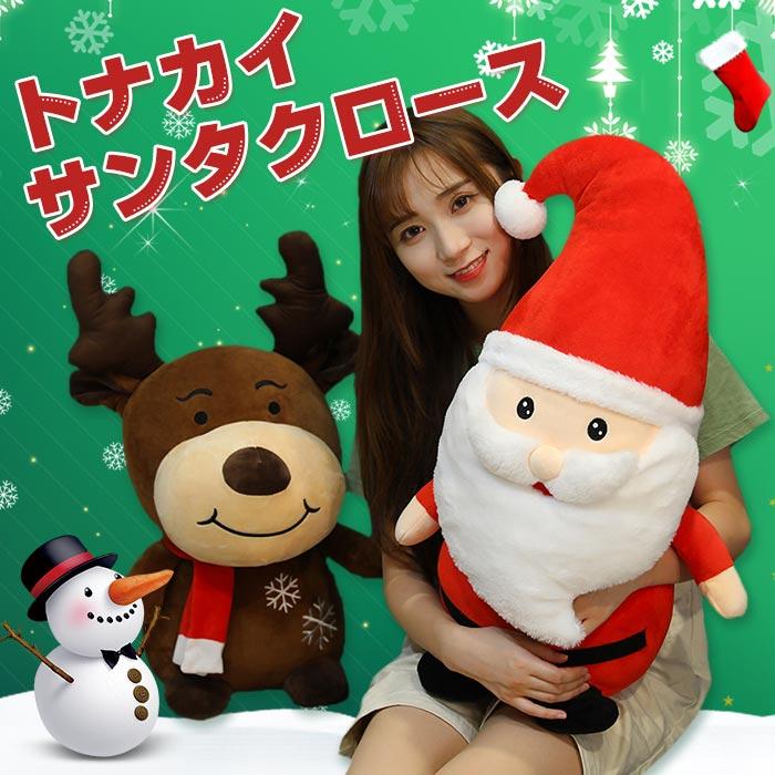 クリスマス 送料無料カード決済可能 プレゼントに 愛らしい見た目ぬいぐるみギフト ぬいぐるみ クリスマスプレゼント 現金特価 サンタクロース トナカイ おもちゃ 誕生日 人形 プレゼント 贈り物 ふわふわ 可愛い 50cm