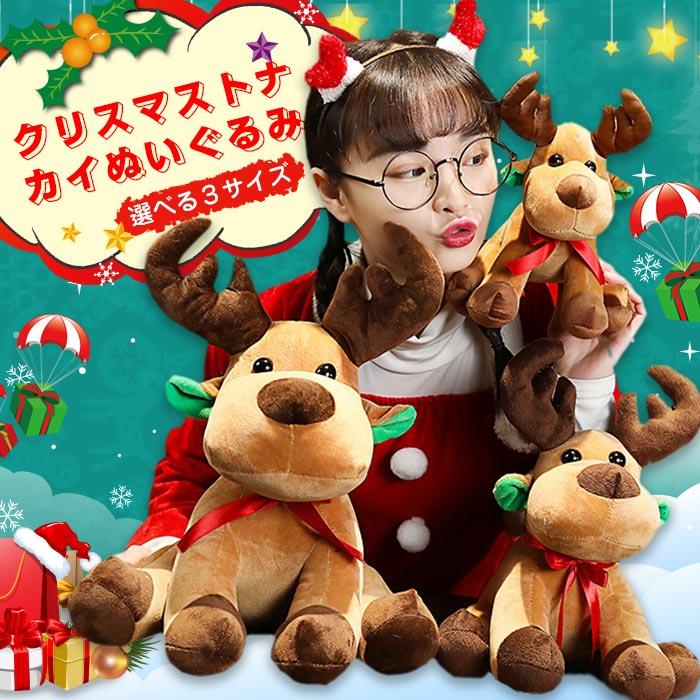 クリスマス プレゼントに Xmas トナカイ ぬいぐるみ 送料込 抱きまくら ランキング総合1位 かわいい ふわふわ 寝添え おもちゃ クリスマスプレゼント プレゼント お誕生日 45cm インテリア ギフト 癒し系 彼女彼氏へ 子供