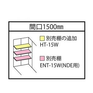 【タクボ物置】共通オプション ENT-15W 別売棚背面2段【NDE用】