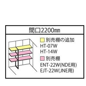 【タクボ物置】共通オプション ENT-22W 別売棚背面2段【NDE用】