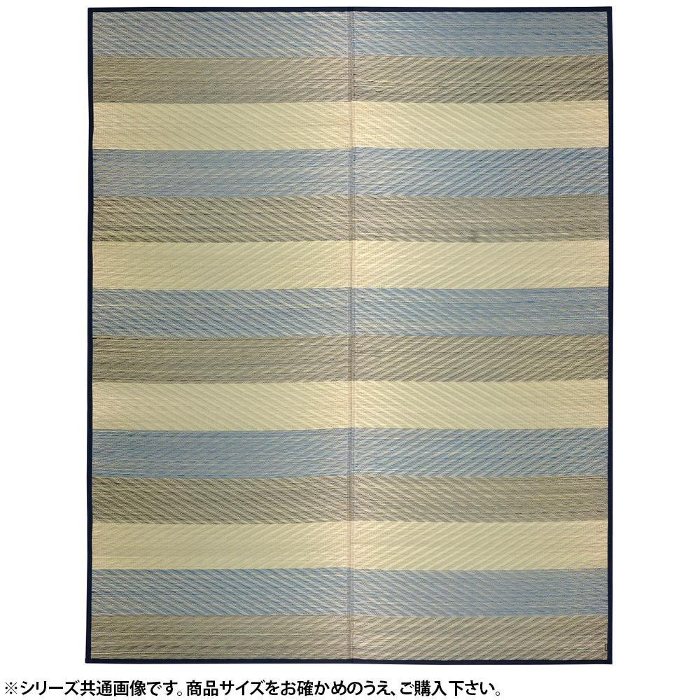 国産い草センターラグ(裏貼り) レーヴ 約191×250cm ブルー 81938201「他の商品と同梱不可/北海道、沖縄、離島別途送料」