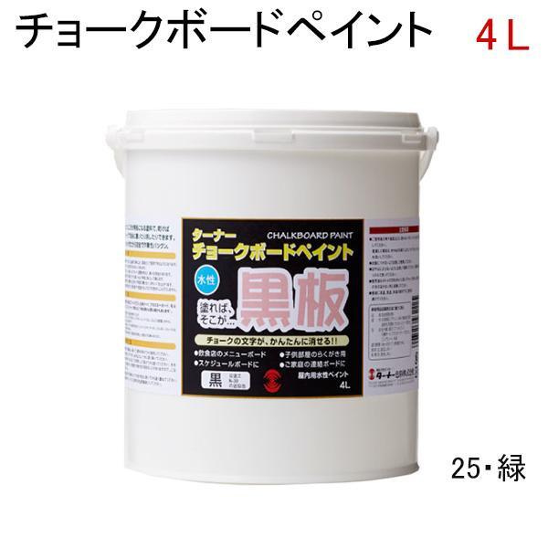 ターナー色彩 チョークボードペイント 4L 25・緑 CB00425「他の商品と同梱不可/北海道、沖縄、離島別途送料」
