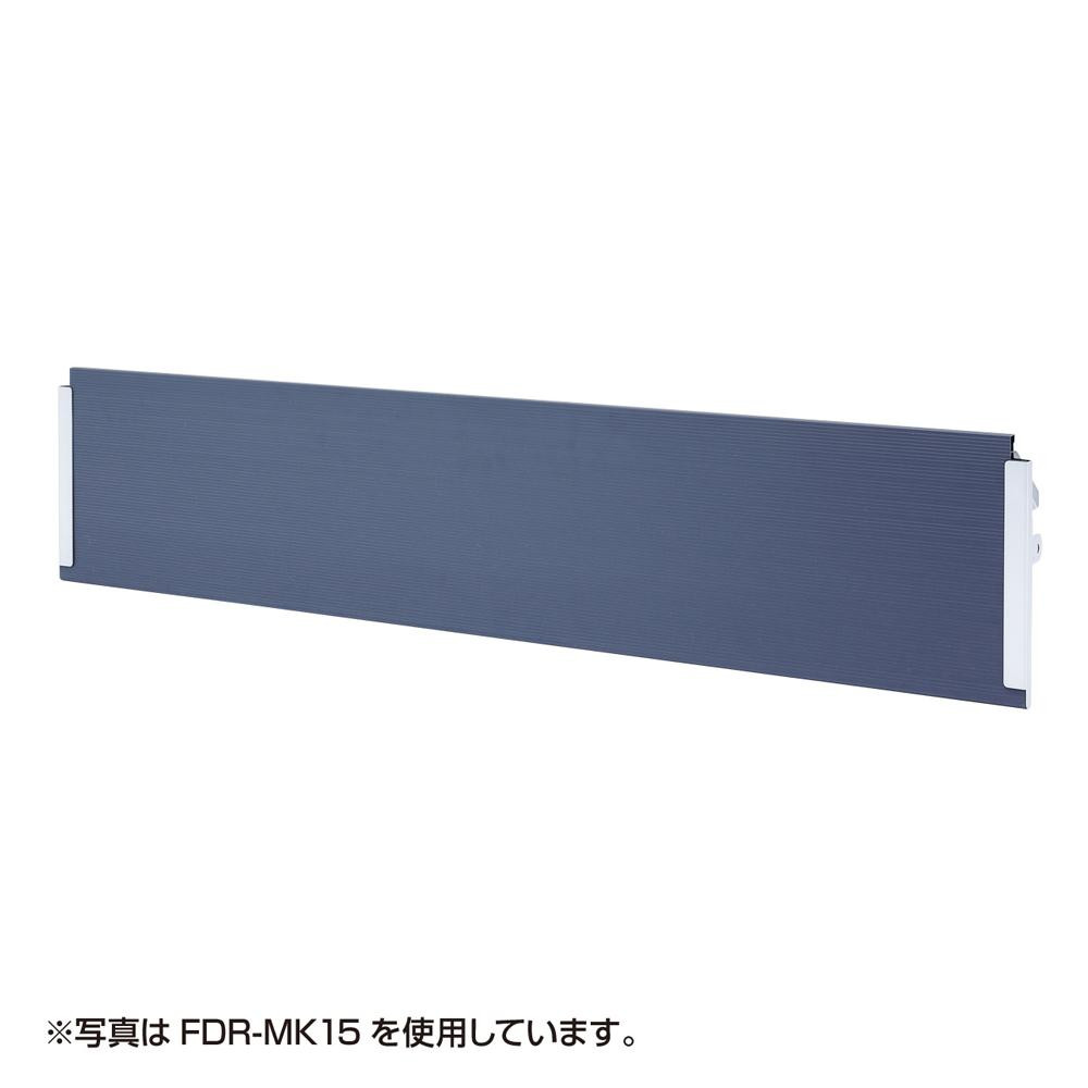 サンワサプライ 幕板 FDR-MK18「他の商品と同梱不可/北海道、沖縄、離島別途送料」