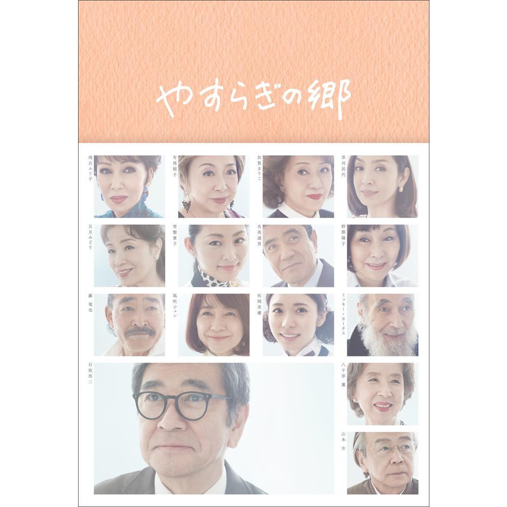 邦ドラマ やすらぎの郷 DVD-BOX III TCED-3750「他の商品と同梱不可/北海道、沖縄、離島別途送料」