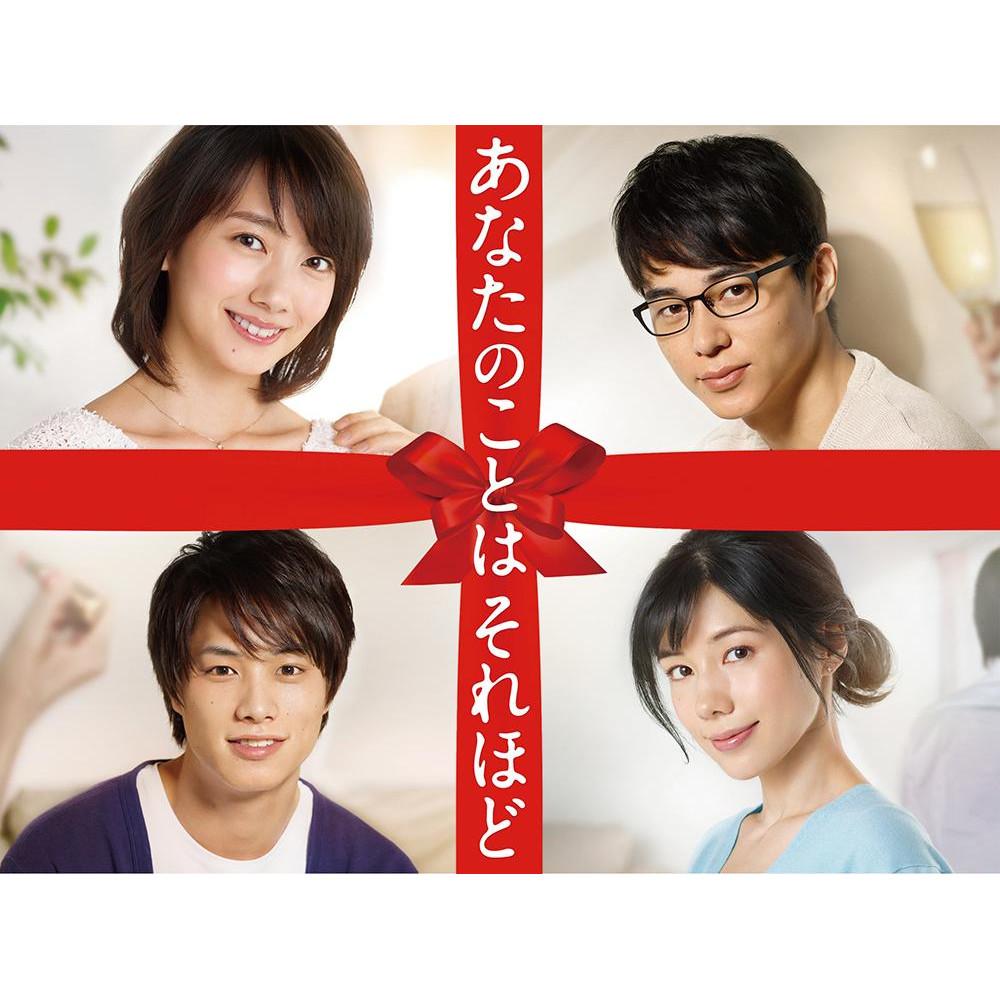 邦ドラマ あなたのことはそれほど DVD-BOX  TCED-3614「他の商品と同梱不可/北海道、沖縄、離島別途送料」
