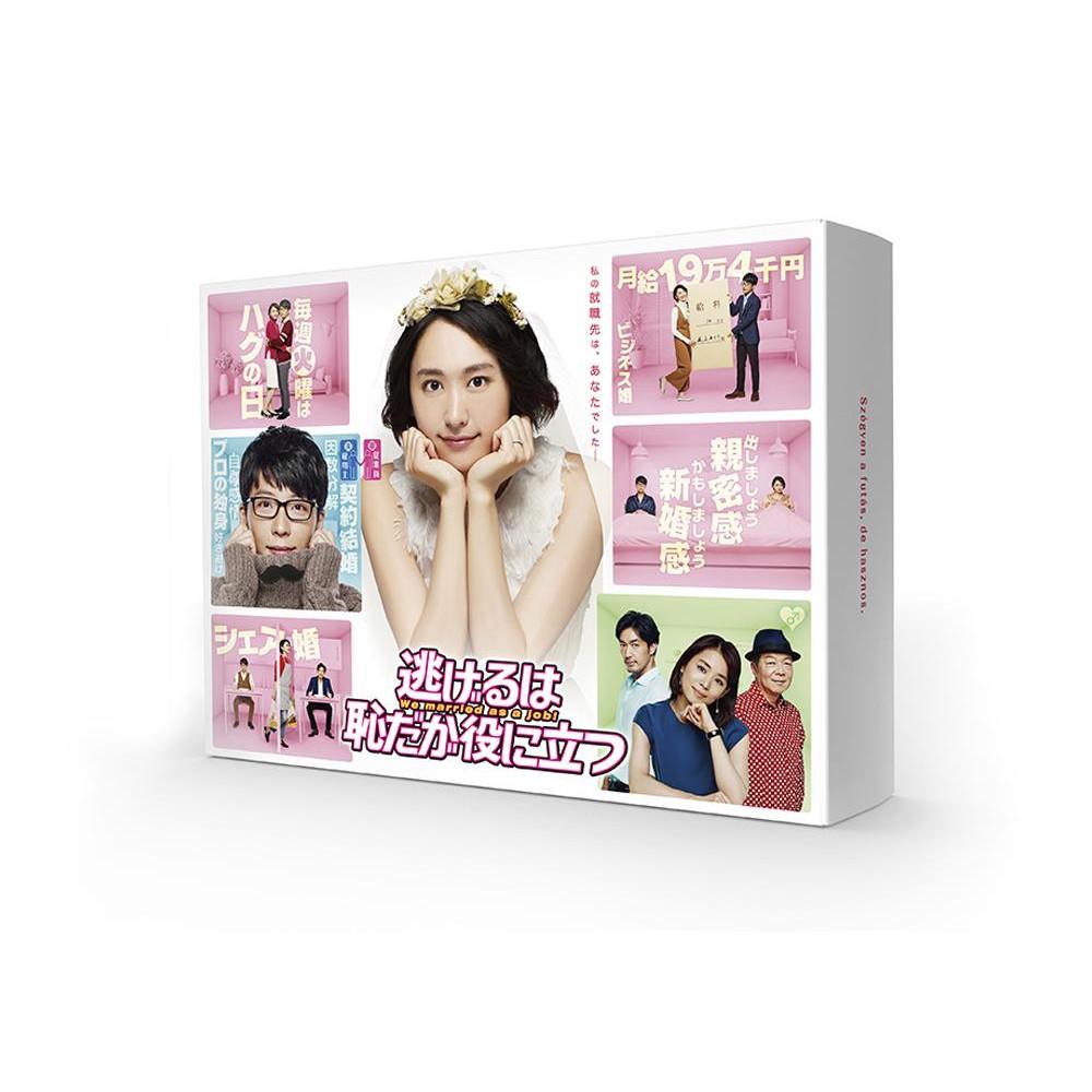 邦ドラマ 逃げるは恥だが役に立つ DVD-BOX TCED-3357「他の商品と同梱不可/北海道、沖縄、離島別途送料」
