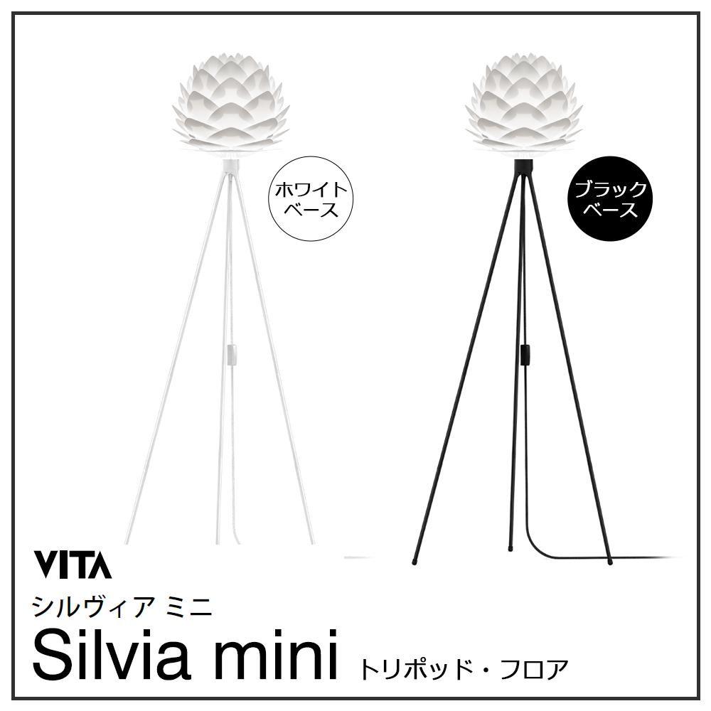 ELUX(エルックス) VITA(ヴィータ) Silvia mini(シルヴィアミニ) トリポッド・フロア「他の商品と同梱不可/北海道、沖縄、離島別途送料」