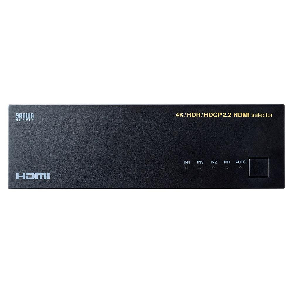 4K・HDR・HDCP2.2対応HDMI切替器(4入力・1出力) SW-HDR41L「他の商品と同梱不可/北海道、沖縄、離島別途送料」
