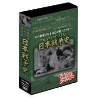 日本戦争史 5枚組DVD-BOX DKLB-6036「他の商品と同梱不可/北海道、沖縄、離島別途送料」