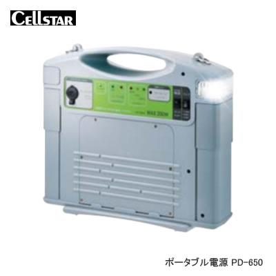CELLSTAR セルスター工業 ポータブル電源 PD-650 【NFR店】