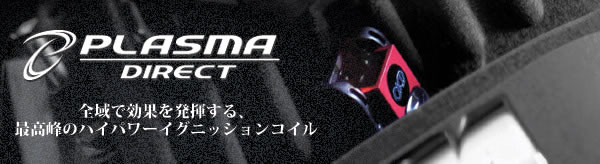 ■OKADA PROJECTS プラズマダイレクト SD216041R 車種:ニッサン スカイライン 型式:ER34 年式:H10.6-H13.6 エンジン型式:RB25DET 【NF店】