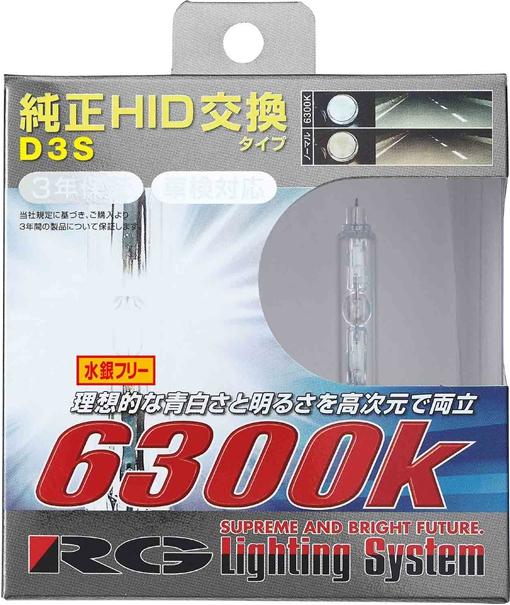 【送料無料/3年保証】 RG 純正交換HIDバルブ D3S 6300K アウディ A5スポーツバック(B8) 8TC 2012年1月~ 【RGH-RB63D3】 【NF店】