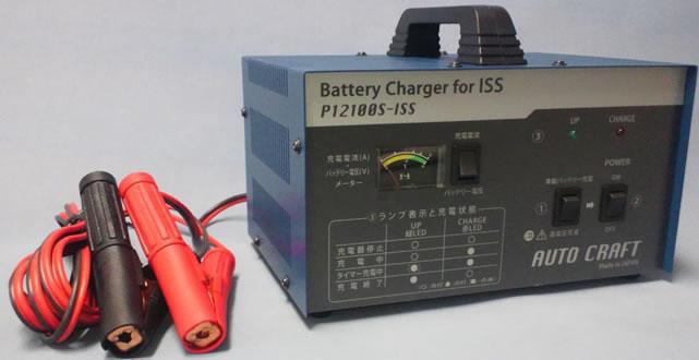 アルプス計器 アイドリングストップバッテリー充電器 P12100S-ISS 【NFR店】