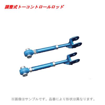 CUSCO クスコ 調整式トーコントロールアーム 342474E 【NFR店】