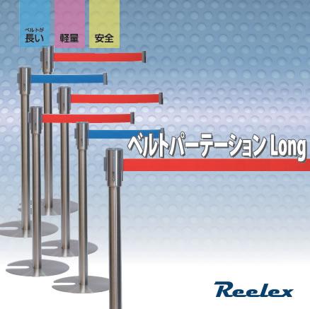 Reelex リーレックス ベルトパーテーションロング ベルト青 BPT-503B