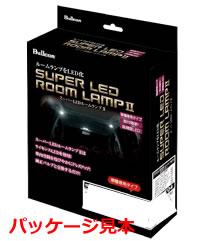 フジ電機工業 Bullcon SUPER LED ROOM LAMP II スーパーLEDルームランプII ハイエース H200系 スーパーGL H16/8~ SLL-T05 【NFR店】
