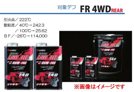CUSCO クスコ LSDオイル 20L缶 80W-140 リア専用 【NFR店】