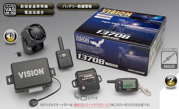 VISION ハイグレード・アンサーバックセキュリティ(バックアップサイレンモデル) 【1370B】 【NFR店】