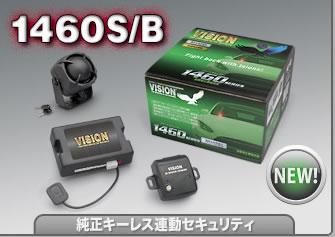 VISION キラメック 盗難発生警報装置 スマートセキュリティ 1460S