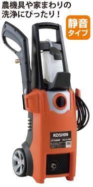 工進 コーシン 電動式高圧洗浄機 静音タイプ 60Hz対応 JC-8060E