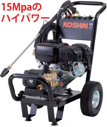 <欠品 未定>工進 コーシン エンジン式高圧洗浄機 15Mpa ハイパワー キャリータイプ JCE-1510UK<代引不可>