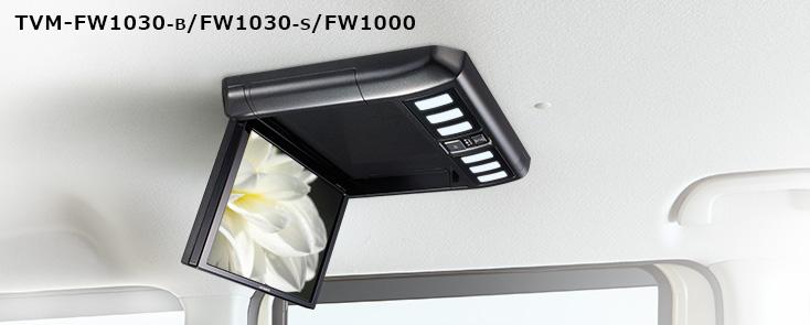 carrozzeria パイオニア カロッツェリア 10.2型フリップダウンモニター TVM-FW1030-B 【NFR店】