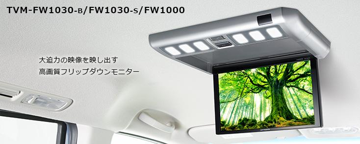 carrozzeria パイオニア カロッツェリア 10.2型フリップダウンモニター TVM-FW1030-S 【NFR店】