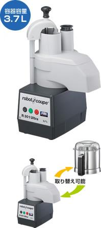 【KK/代引不可】ROBOT COUPE ロボクープ カッターミキサーシリーズ コンビネーションタイプ(小型) R-301UD