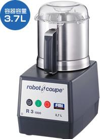 <欠品 予約順>【KK/代引不可>】ROBOT COUPE ロボクープ カッターミキサーシリーズ 100Vコンパクトタイプ(小型) R-3D
