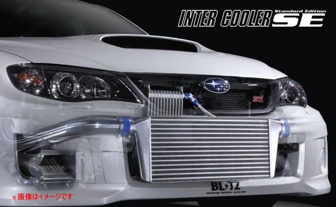 BLITZ ブリッツ インタークーラーSE TYPE JS (2層幅タイプ) 品番:23100 車種:ニッサン スカイライン 年式:93/08-98/05 型式:ECR33 エンジン型式:RB25DET