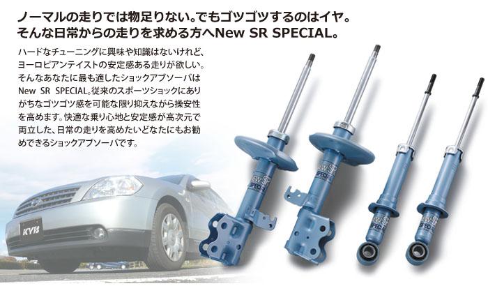 KYB(カヤバ) ショックアブソーバー NEW SR スペシャル フロント/リアSET 1台分 NST5604RL/NSF2182 【NFR店】