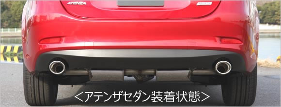 AutoExe オートエグゼ プレミアムテールマフラー (H22.4~生産車) 【MGJ8Y00】 アテンザ GJ2FW・P 【NFR店】