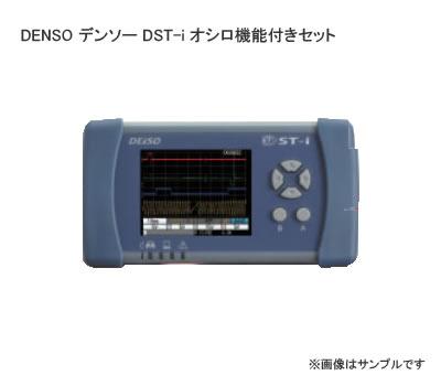 DENSO デンソー DST-i オシロ機能付きセット 【9517101125】 【NFR店】