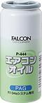 パワーアップジャパン FALCON <エアコンオイル>エアコンオイル P444 入数100 ケース1 計100 【NFR店】