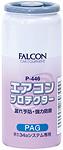 パワーアップジャパン FALCON <エアコンオイル漏れ予防剤>エアコンプロテクター P446 入数100 ケース1 計100 【NFR店】