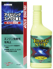 パワーアップジャパン POWERS アイドリングストップ用ガソリン添加剤 W1007 入数30 ケース1 計30 【NFR店】