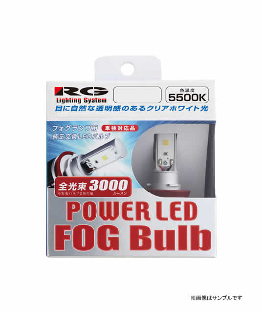 RG(レーシングギア) フォグランプ用LEDバルブ HB4 5500K ホワイト光 3000lm 【RGH-P528】 【NFR店】