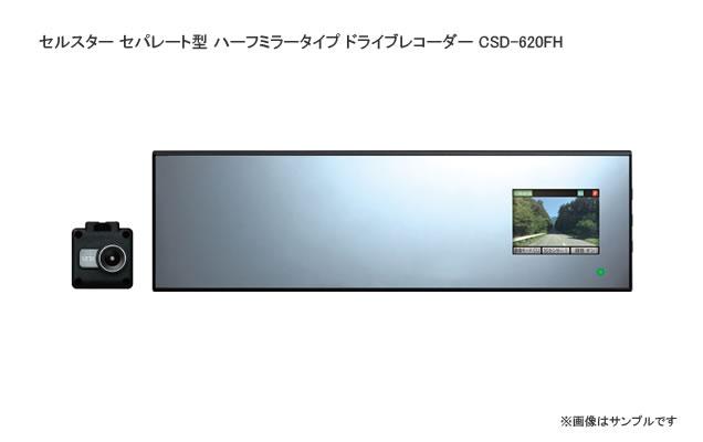 CELLSTAR セルスター工業 セパレート型ハーフミラータイプ ドライブレコーダー CSD-620FH 【NFR店】