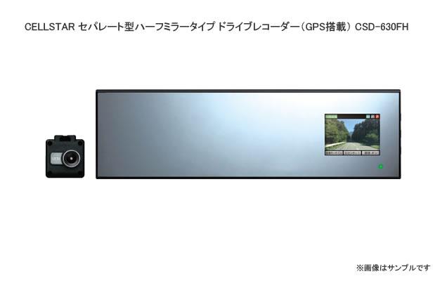 CELLSTAR セルスター工業 セパレート型ハーフミラータイプ ドライブレコーダー(GPS搭載) CSD-630FH 【NFR店】
