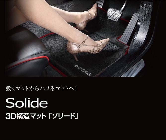 ELDINE(エルディーネ) Solide(ソリード) 3D構造マット 1台分 ブラック×ワインエッジ BMW MINI R60 クロスオーバー 【DMM3602KA】 【NFR店】